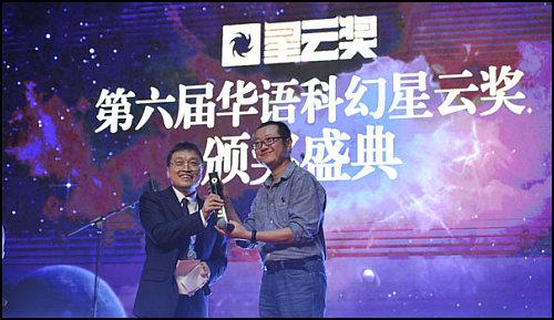 Çinliler Fantastik-Bilimkurgu Ödüllerine El Atıyor